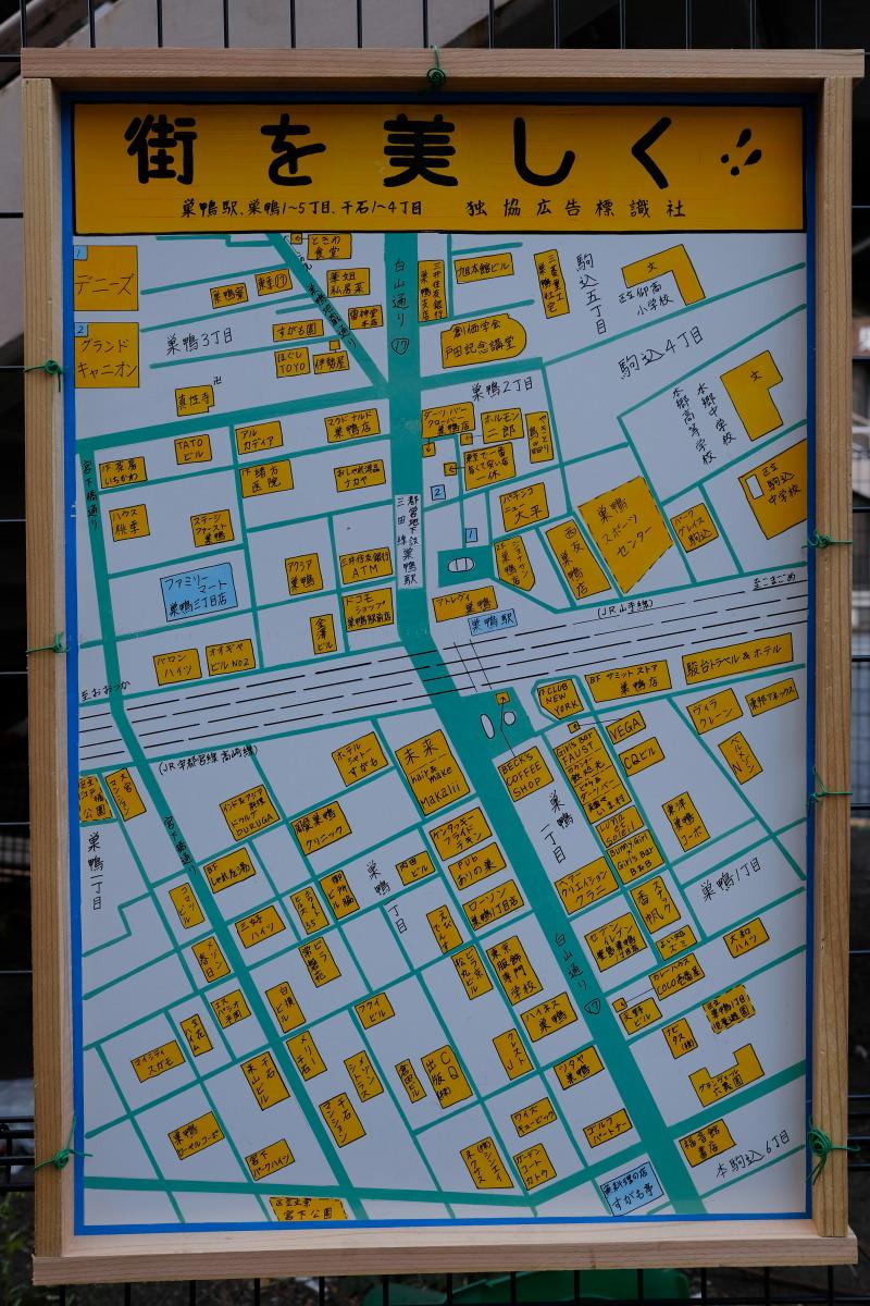巣鴨  3枚並んだ手書き案内地図_b0061717_14312642.jpg