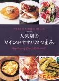人気店の ワインがすすむおつまみ_a0112221_09444198.jpg