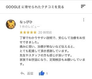 Googleに寄せられた口コミ ★★★★★②_b0191221_09432562.jpg