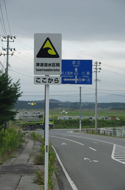 福島出張その1_d0052327_1235766.jpg