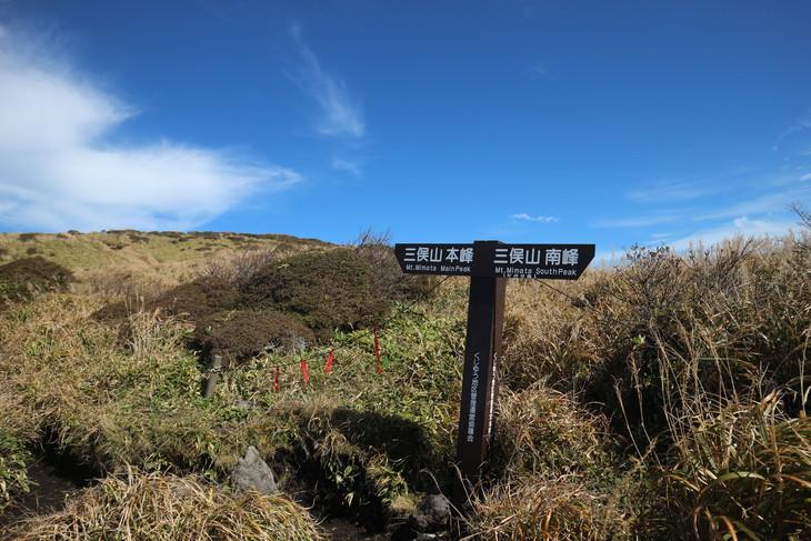 三俣山の紅葉に感動する!(令和元年10月22日)_e0272335_20163780.jpg