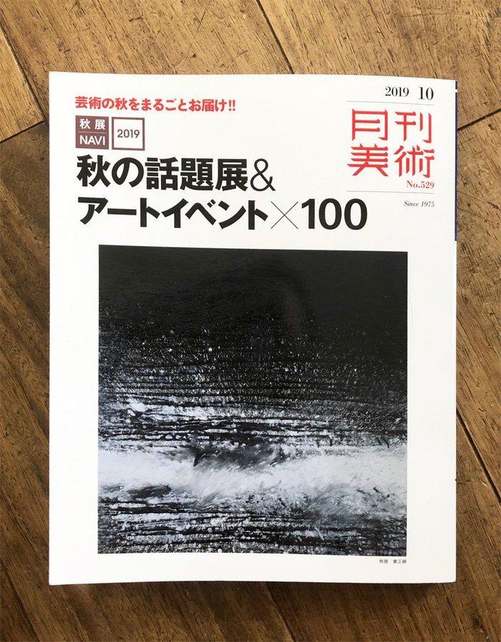 月刊美術10月号_c0053436_17222211.jpeg