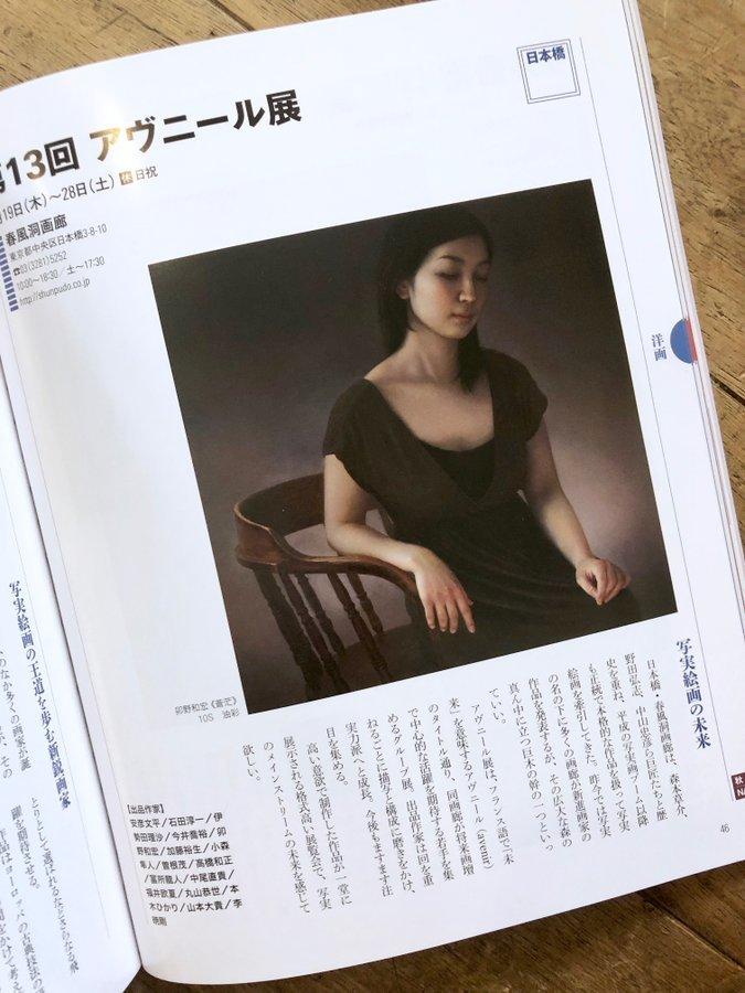 月刊美術10月号_c0053436_17222857.jpeg
