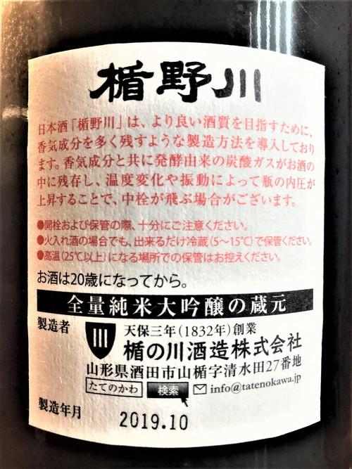 【日本酒】楯野川 本流辛口🔥純米大吟醸 庄内産出羽燦々50磨き Black Label 限定 30BY🆕_e0173738_1510128.jpg