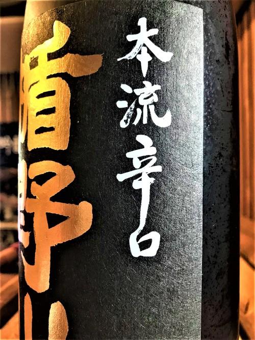 【日本酒】楯野川 本流辛口🔥純米大吟醸 庄内産出羽燦々50磨き Black Label 限定 30BY🆕_e0173738_157947.jpg