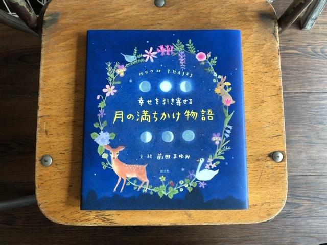 2019年9月「青と夜ノ空セレクト便」で送った本の紹介_c0328441_12304197.jpg