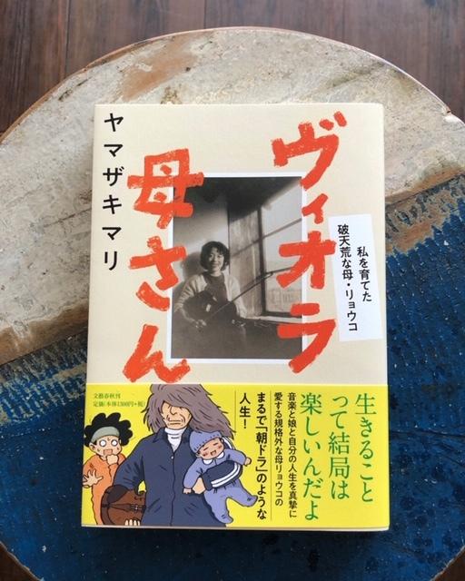 2019年9月「青と夜ノ空クルクル便」で送った本の紹介1_c0328441_12431917.jpg
