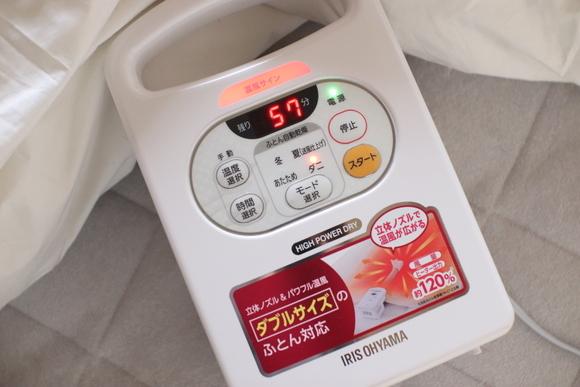 布団乾燥機の新たな使い方_e0234741_14292854.jpg