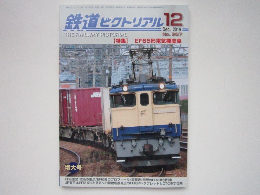久々に鉄ピク購入_e0120143_16164555.jpg