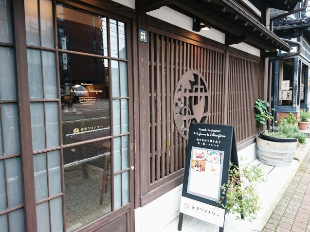 A la ferme de Shinjiro(ア・ラ・フェルム・ドゥ・シンジロウ)(金沢市尾張町)_b0322744_23430530.jpg
