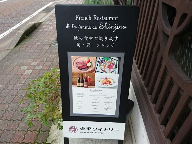 A la ferme de Shinjiro(ア・ラ・フェルム・ドゥ・シンジロウ)(金沢市尾張町)_b0322744_23431773.jpg