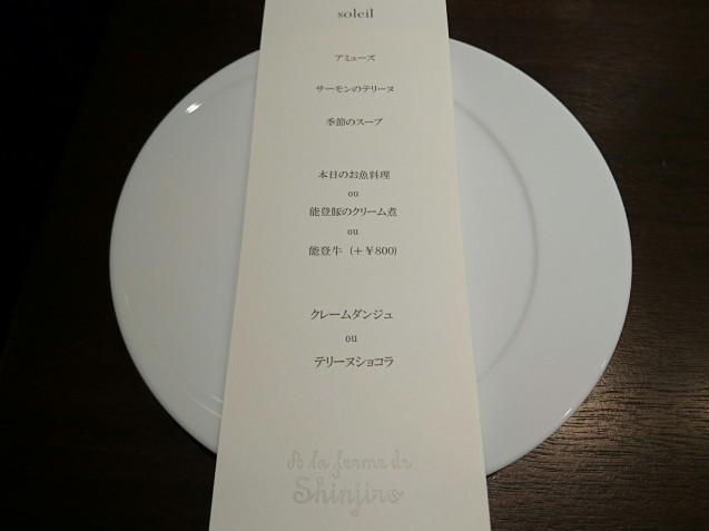 A la ferme de Shinjiro(ア・ラ・フェルム・ドゥ・シンジロウ)(金沢市尾張町)_b0322744_23432592.jpg