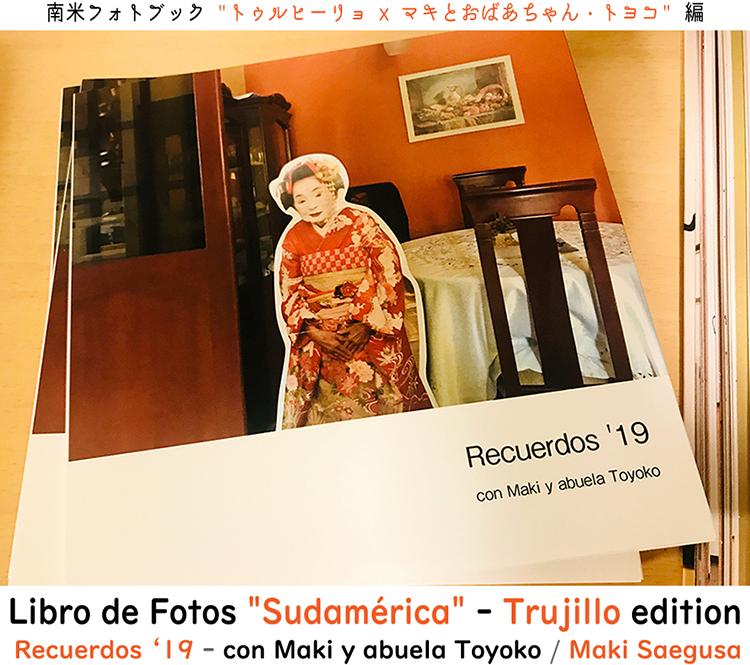 """【Libro de Fotos \""""Sudamérica\"""" 南米フォトブック 2019】\""""Trujillo\"""" edition トゥルヒーリョ編!_d0018646_13242238.jpg"""