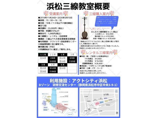 三線世の響き~さんしんゆーぬひびき~&浜松三線教室_d0348249_14331881.jpg