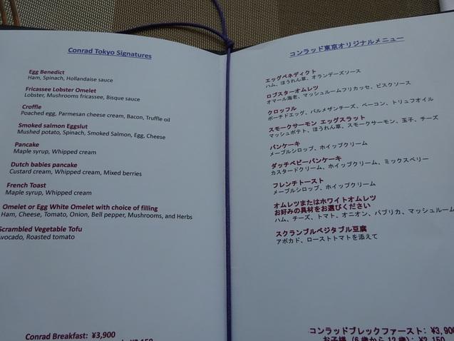 秋の「コンラッド東京」 (3)_b0405262_0465398.jpg