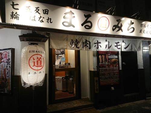 五反田ホルモン まるみち はなれ_c0100865_17442986.jpg