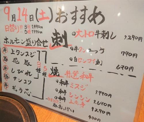 五反田ホルモン まるみち はなれ_c0100865_17453878.jpg