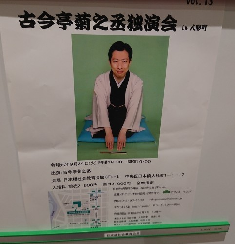 古今亭菊之丞独演会_c0100865_22121129.jpg