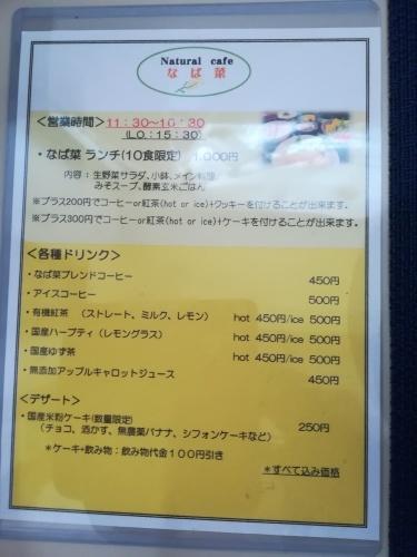 """""""なば菜""""と""""まどいせん""""_a0111166_05242712.jpg"""