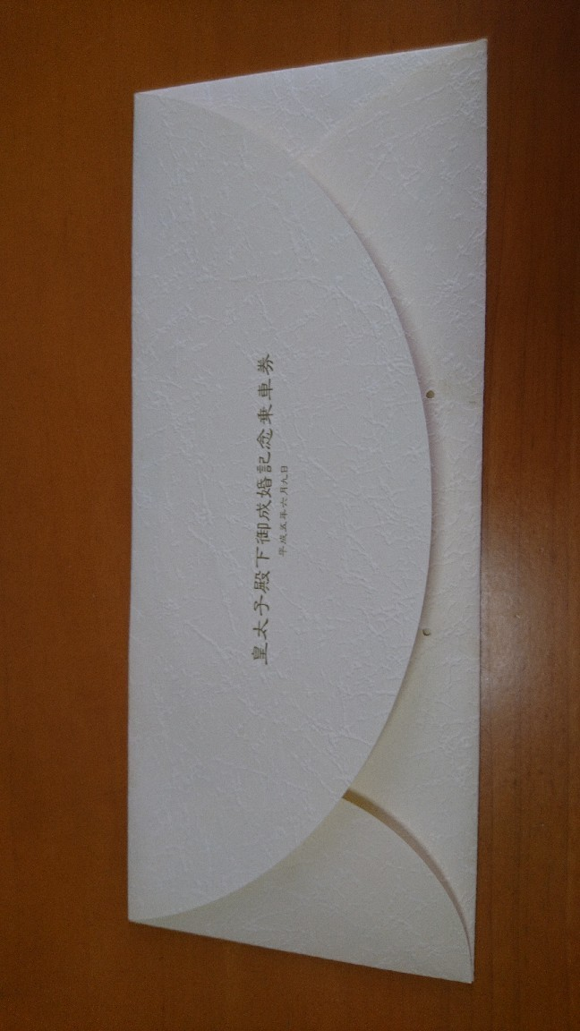北海道旅客鉄道株式会社皇太子殿下御成婚記念_b0106766_19410397.jpg