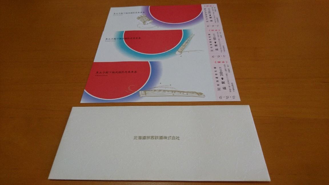 北海道旅客鉄道株式会社皇太子殿下御成婚記念_b0106766_19431736.jpg
