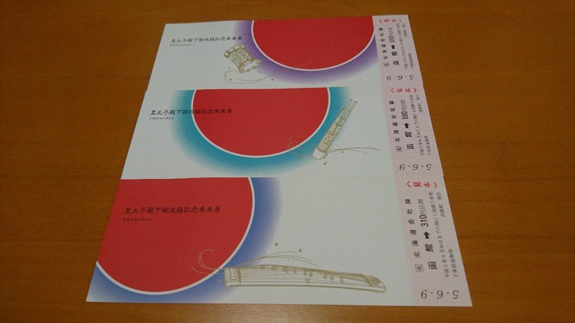 北海道旅客鉄道株式会社皇太子殿下御成婚記念_b0106766_19431744.jpg