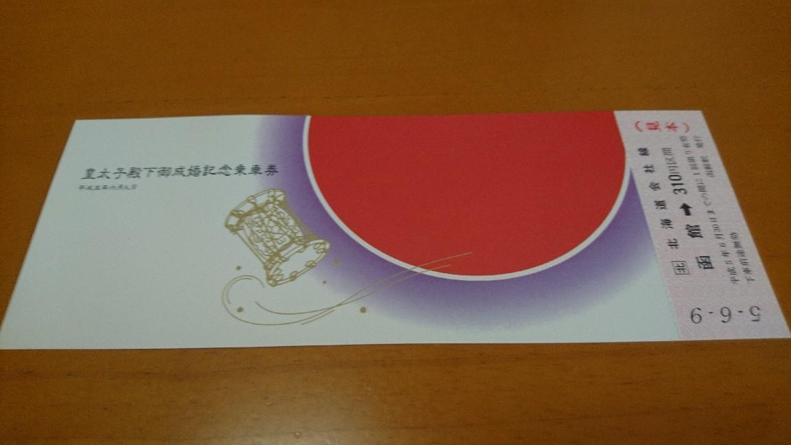 北海道旅客鉄道株式会社皇太子殿下御成婚記念_b0106766_19431820.jpg