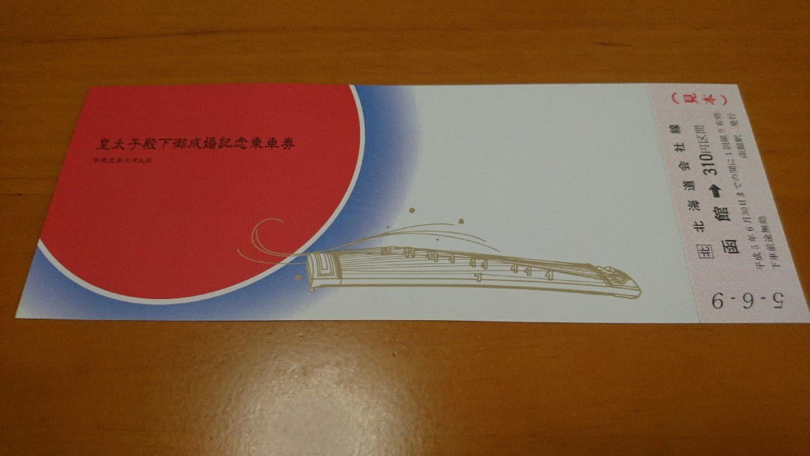 北海道旅客鉄道株式会社皇太子殿下御成婚記念_b0106766_19431897.jpg