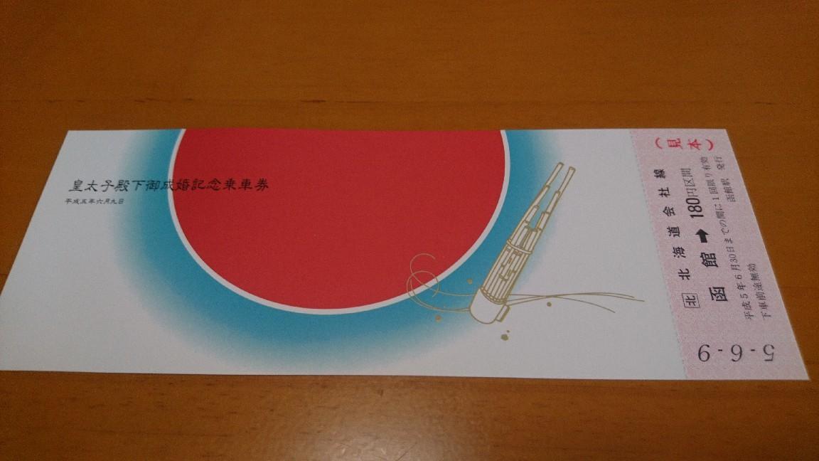 北海道旅客鉄道株式会社皇太子殿下御成婚記念_b0106766_19431899.jpg