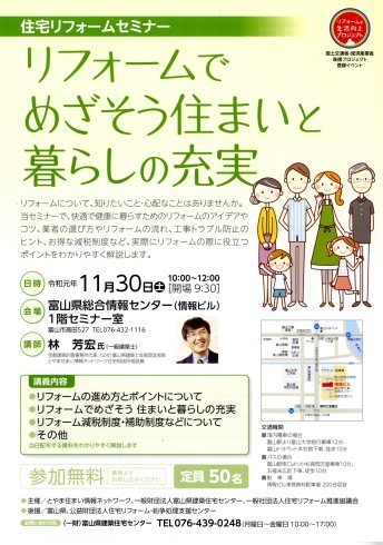 リフォームセミナーのお知らせ_e0030180_14384635.jpg