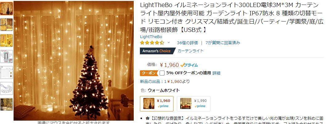 カーテンライトを買ってみました♪_e0237680_13470787.jpg