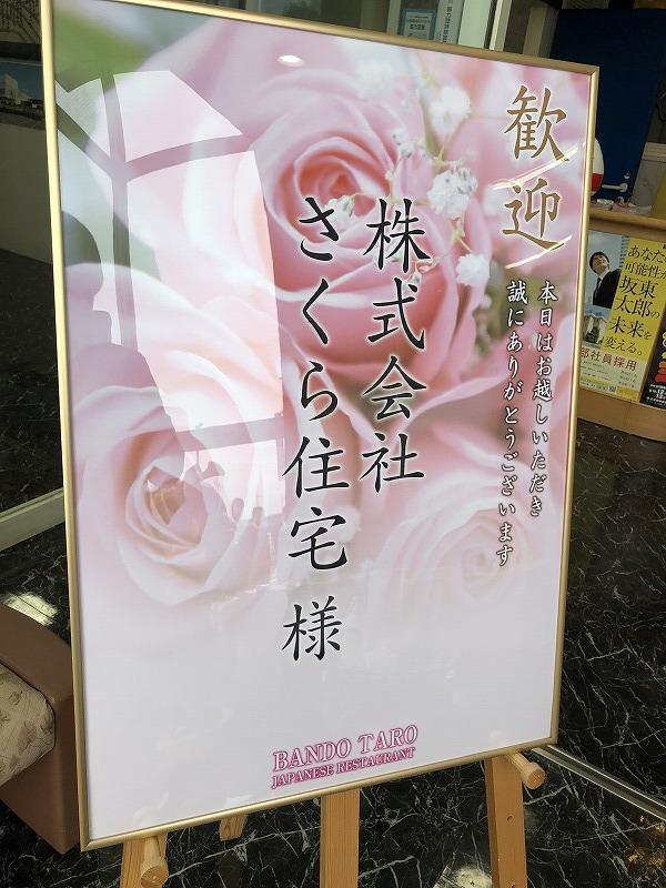 いい会社訪問 ~坂東太郎社~_e0190287_17404263.jpg