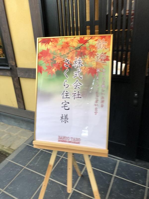 いい会社訪問 ~坂東太郎社~_e0190287_17435509.jpg