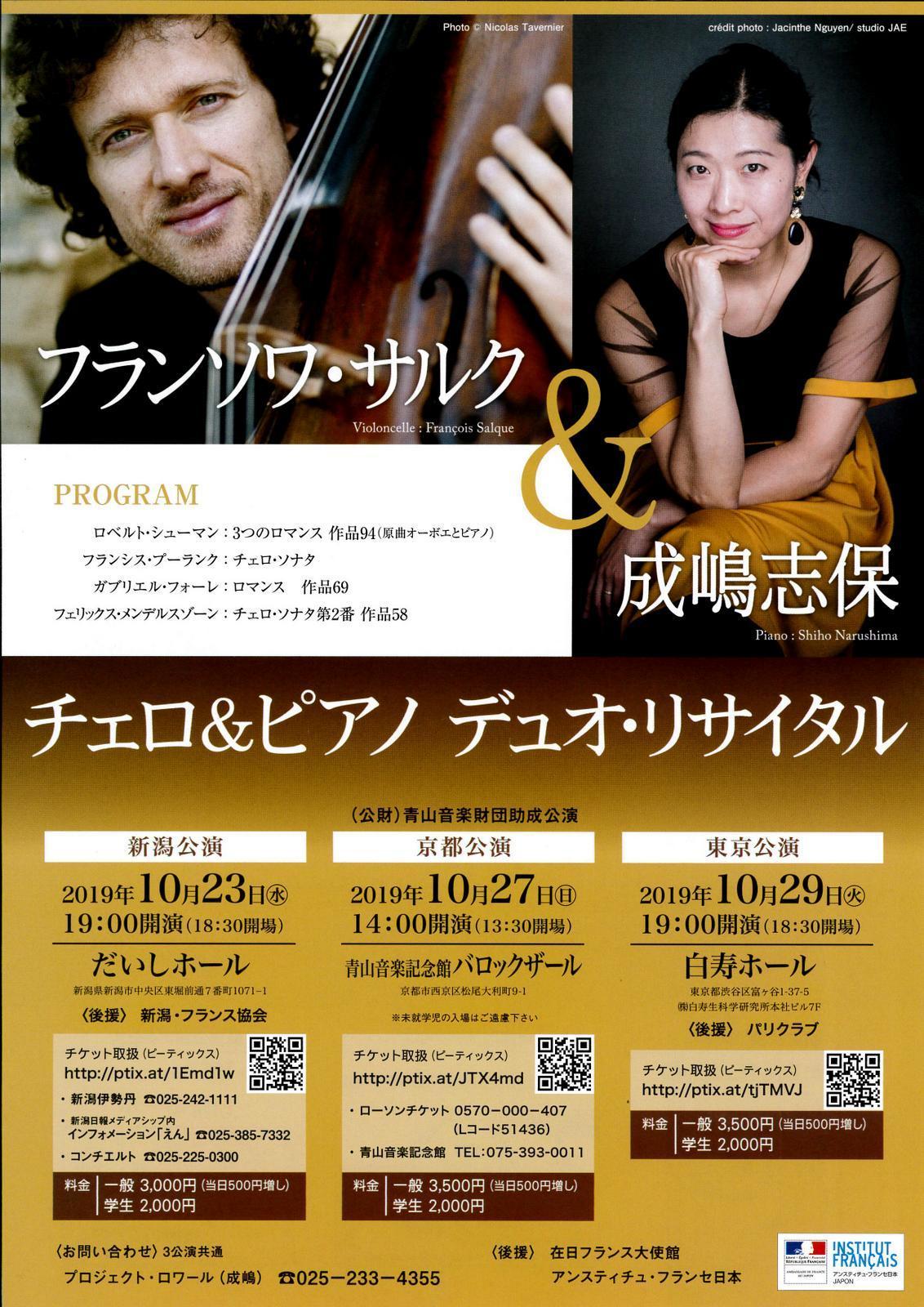 昨夜は成嶋志保さん&サルクさんの公演に。_e0046190_16510605.jpg
