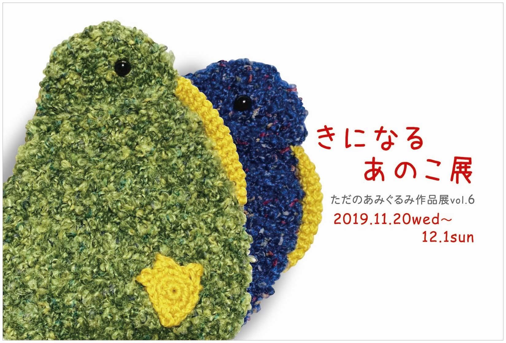 MotherTreeさん展示会【おかえり。】関西つうしんでの展示は11月3日(日)迄!インコと鳥の雑貨展始まりました_d0322493_23080224.jpg
