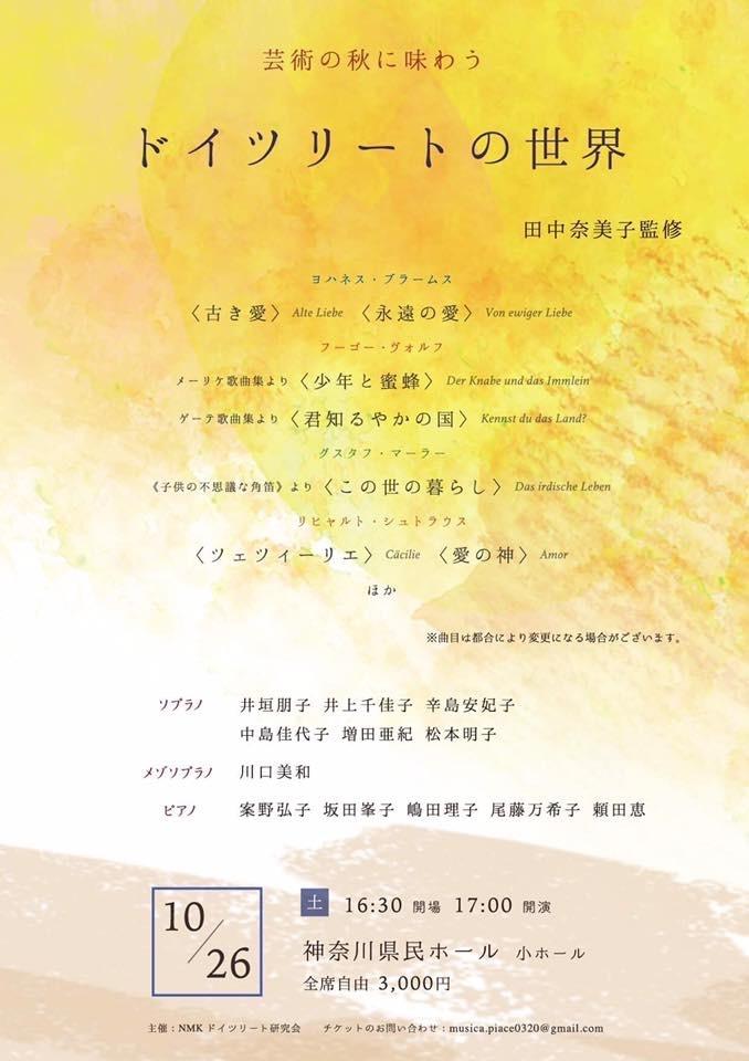 芸術の秋に味わう_f0144003_17312193.jpg