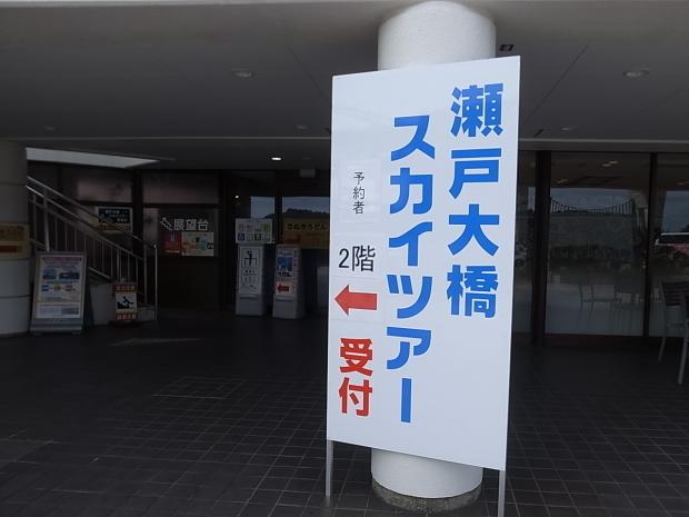 瀬戸大橋スカイツアー 2019年秋_f0197703_15192101.jpg