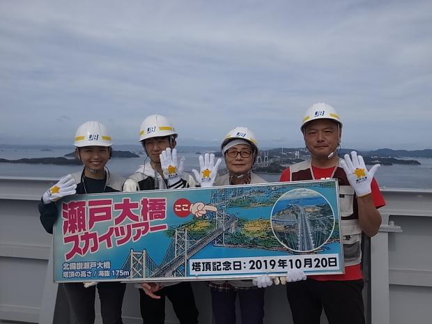 瀬戸大橋スカイツアー 2019年秋_f0197703_16071600.jpg