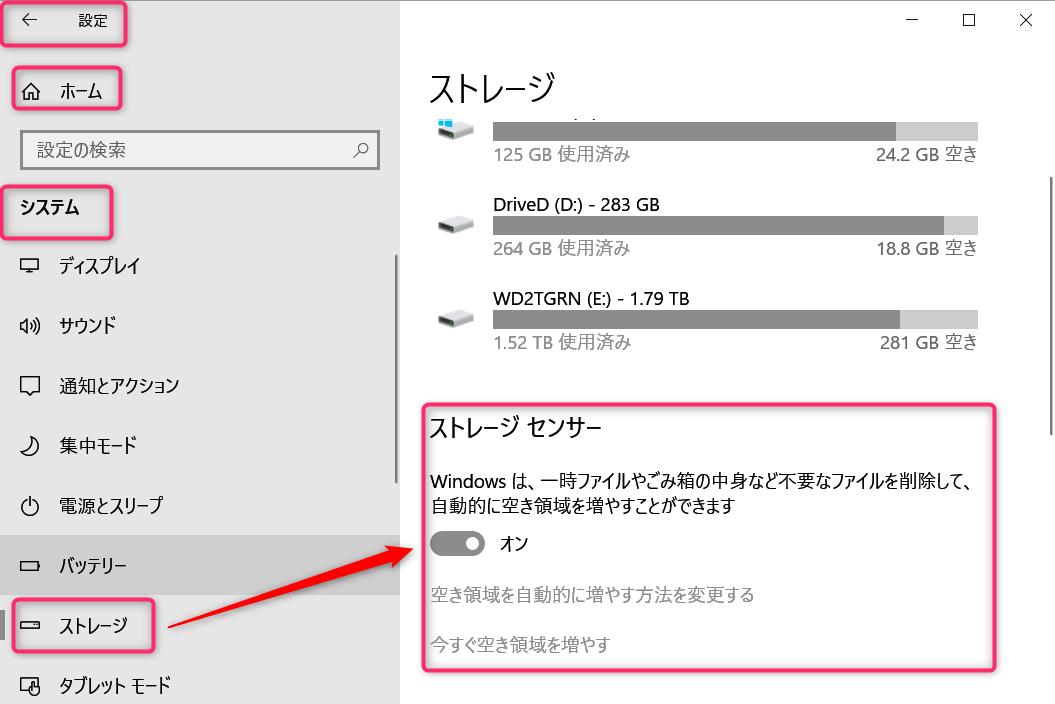 Windows10「ゴミ箱を空に」を自動化してドライブの空き容量を確保_a0056607_15471346.png