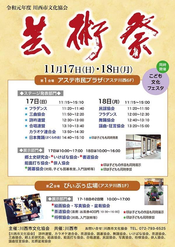 川西市文化協会 芸術祭_b0068412_16551796.jpg