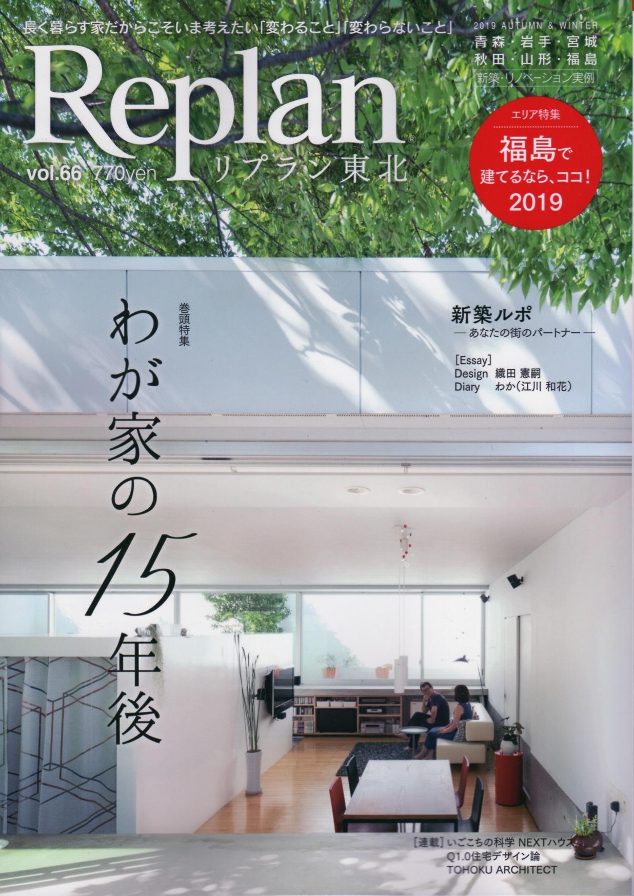 雑誌「リプラン11月号」_e0148212_09144929.jpeg