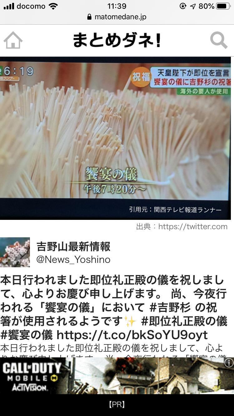 吉野杉割り箸_e0415021_11485739.jpg