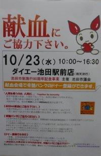 池田市議会主催で献血を呼びかけました…今日はダイエー池田駅前店前広場_c0133422_21375375.jpg