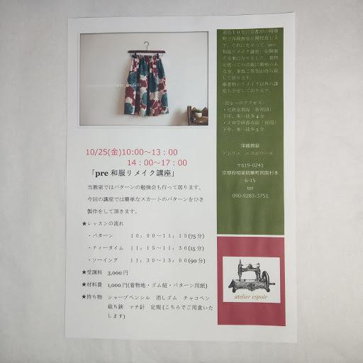 「pre和服リメイク講座」9/27_a0229928_02151231.jpg