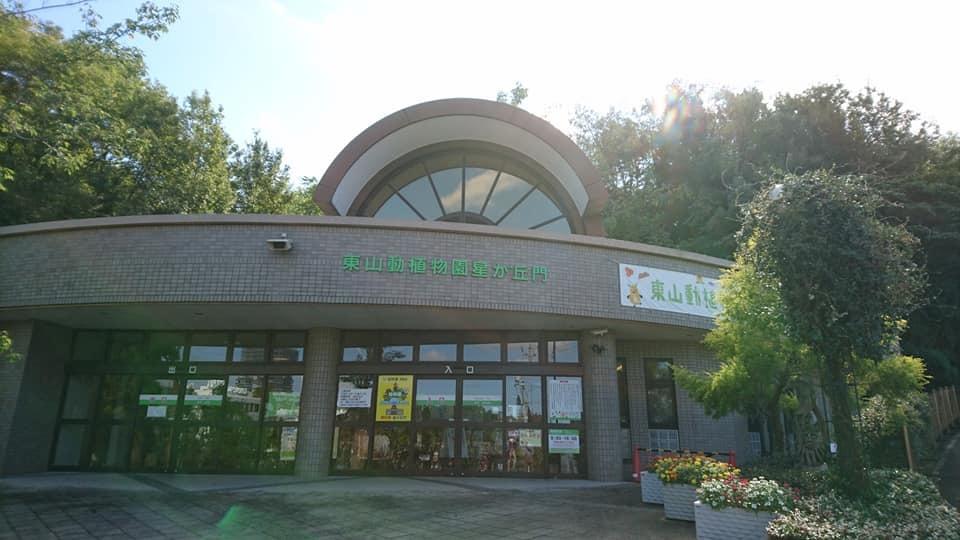 東山動植物園へ行ってきました♪_f0373339_15093189.jpg