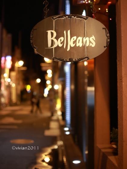 カフェレストラン ベルアン(Belleans)~打ち合わせを兼ねて軽くワインを~_e0227942_16131870.jpg