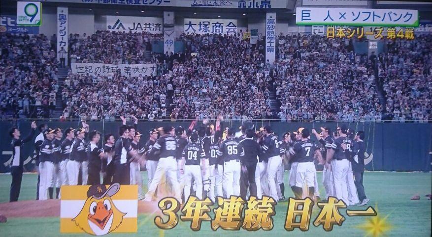 3年連続日本一_f0081443_22191929.jpg