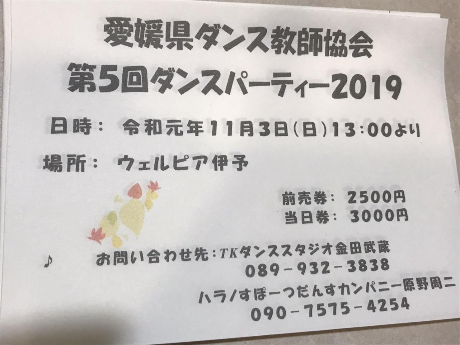愛媛県教師協会第5回ダンスパーティ2019_f0176244_16350036.jpg