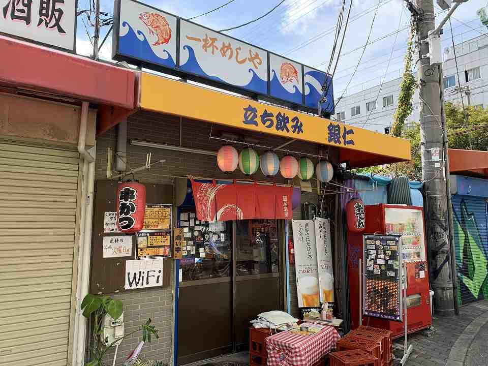 動物園前の居酒屋「銀仁」_e0173645_06582873.jpg