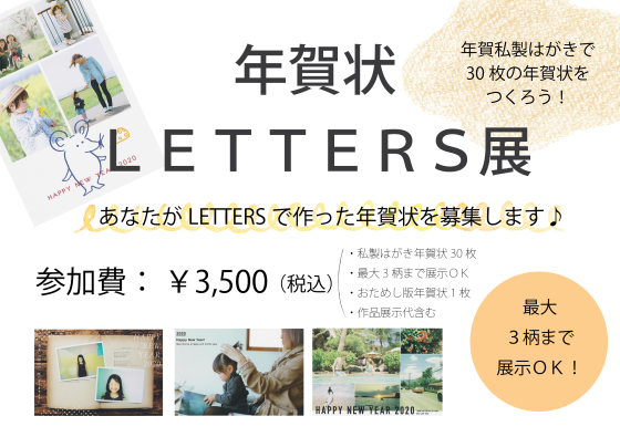 年賀状LETTERS展の作品を募集します!_c0219051_16231824.jpg